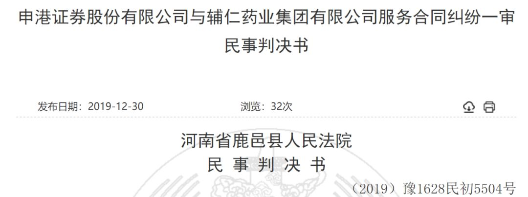 前河南首富朱文臣辅仁药业竟成老赖 拒付发债推介费