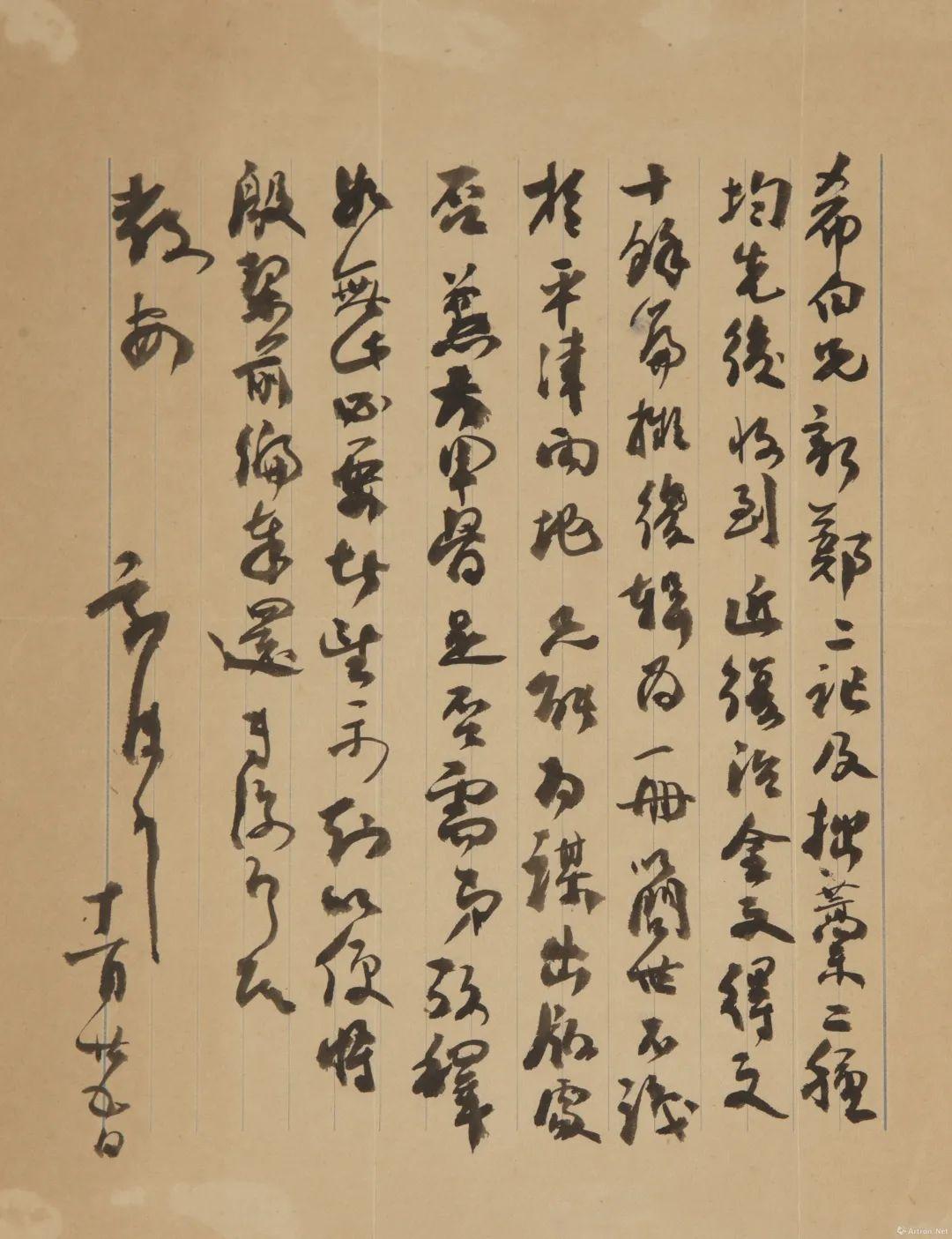 ▲郭沫若 致容庚书简 21.2×18.3cm纸本墨笔 1930年 广东省博物馆藏