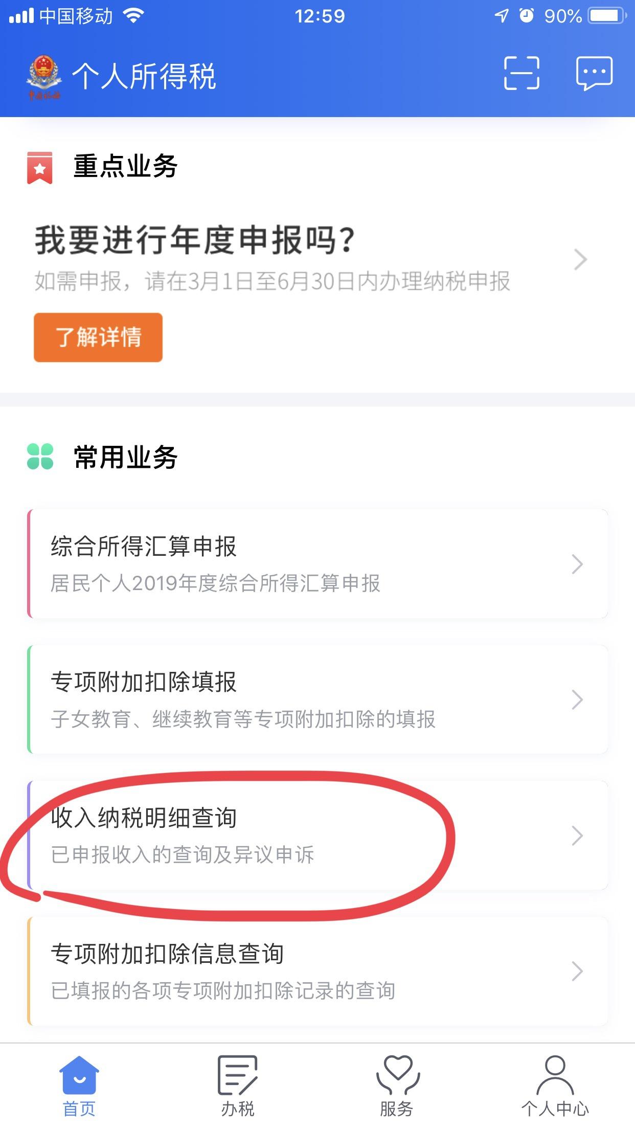 个税App首页新增常用业务选项