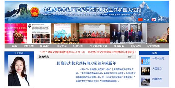 中国驻尼泊尔大使馆网站首页截图