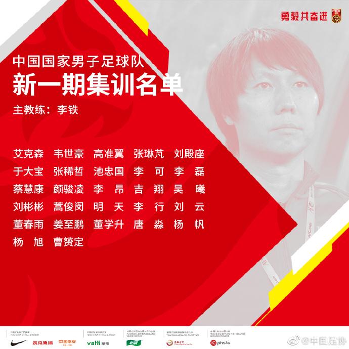 中国足球协会正式任命李铁为中国国家男子足球队主教练。