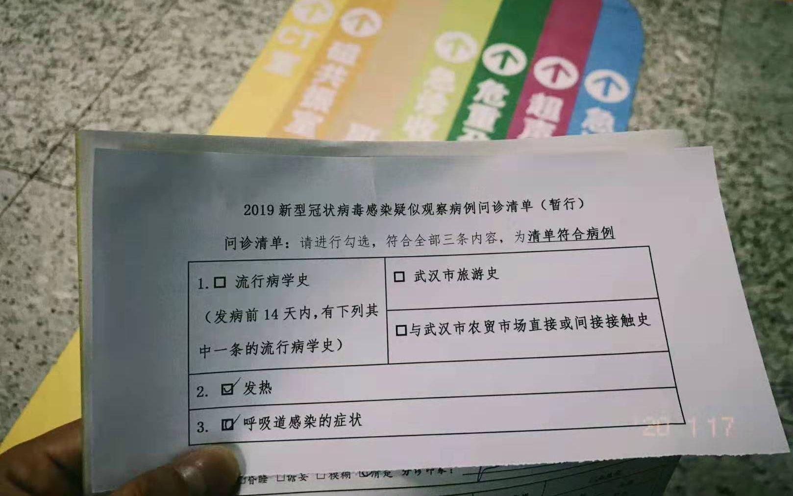 北京医院为受访者发放的问诊清单。受访者供图