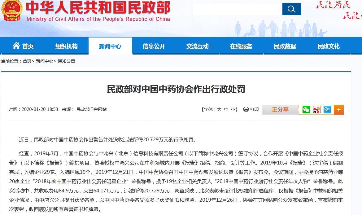 湖北襄阳市回应13日没有临床诊断病例