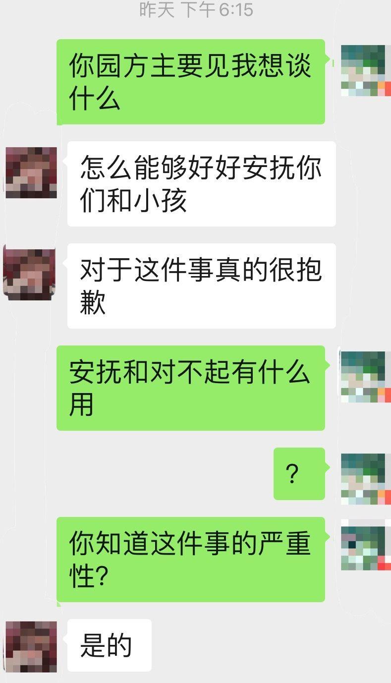 广州幼儿园教师猥亵女童案疑新增多名受害者