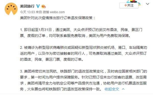 即日首至1月31日,武汉市的酒店等订单可免费作废