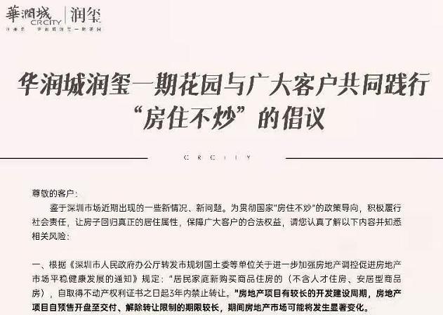 """深圳楼市被新华社点名 万科华润等向客户倡议""""房住不炒"""""""