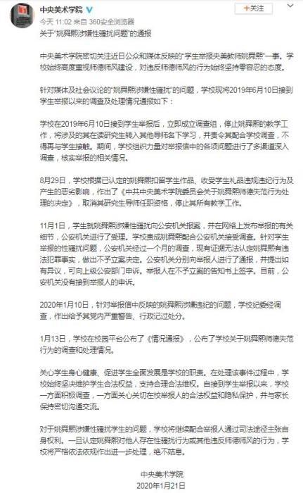 中央美院:取消姚舜熙研究生导师资格 停止教学工作