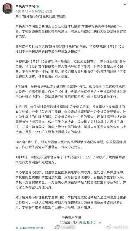 中央美院通报姚舜熙涉嫌性骚扰:取消其研究生导师任职资格