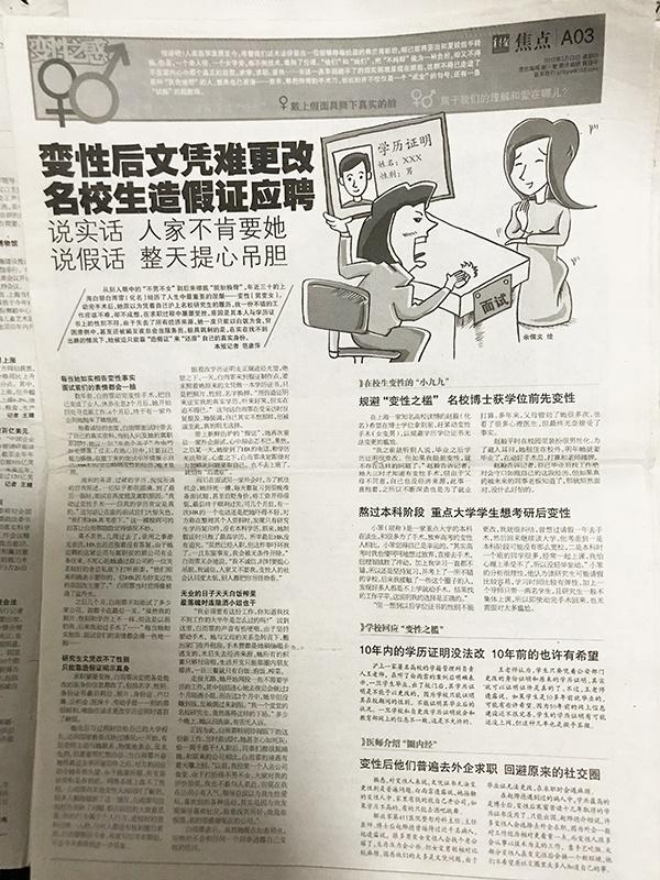 2012年《青年报》对白雨霏求职困难的报道。受访者供图