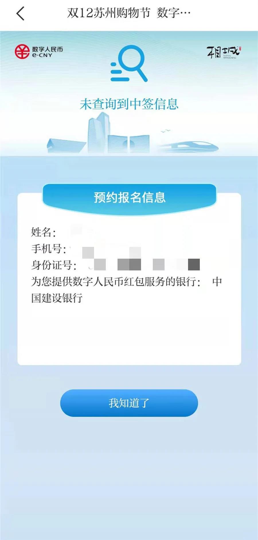 苏州10万个数字人民币红包已到账 将于今晚20时生效