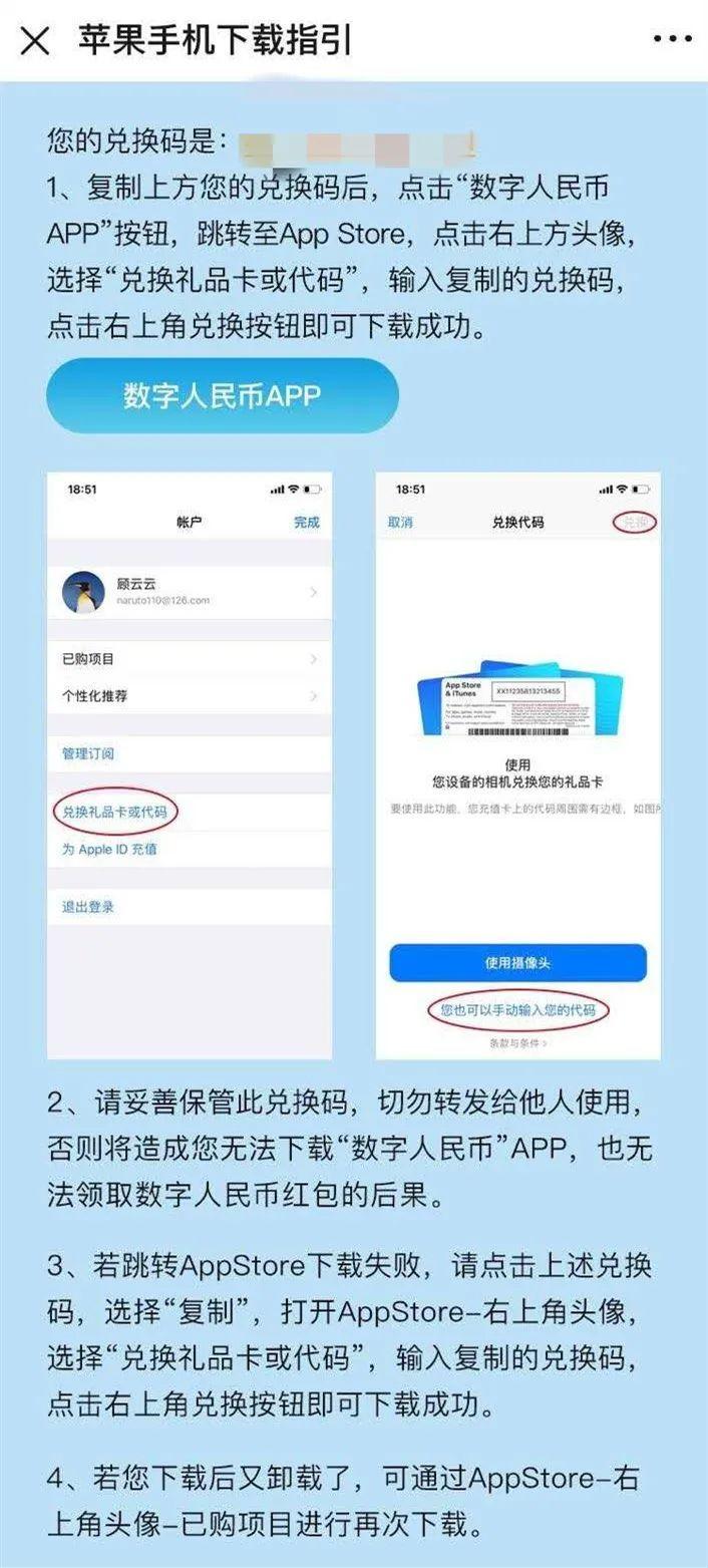 苏州人注意:10万个数字人民币红包已到账!如何领取使用?