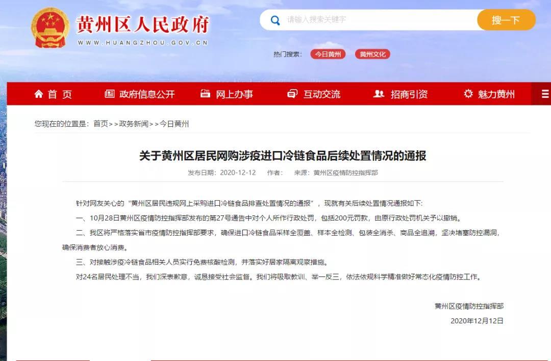 """黄冈回应""""居民网购进口冷链食品被罚"""":对个人行政处罚予以撤销"""