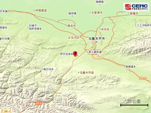 乌鲁木齐发生4.2级地震 多地有明显震感