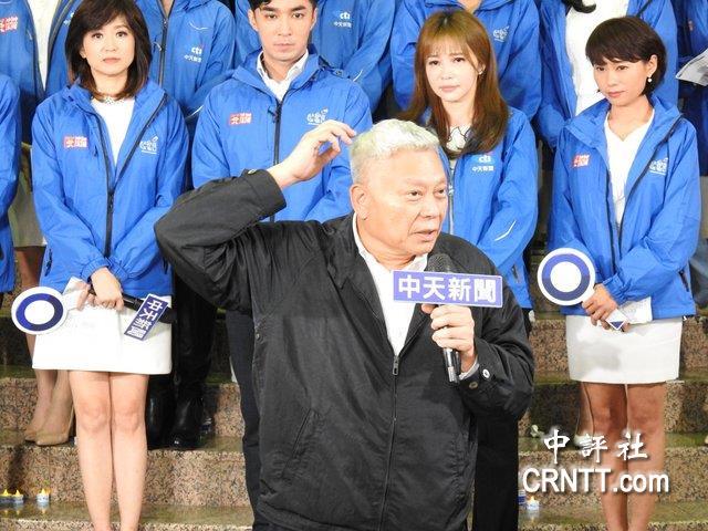 """台湾中天新闻""""关台"""" 蔡衍明哽咽:为两岸好何错之有?"""
