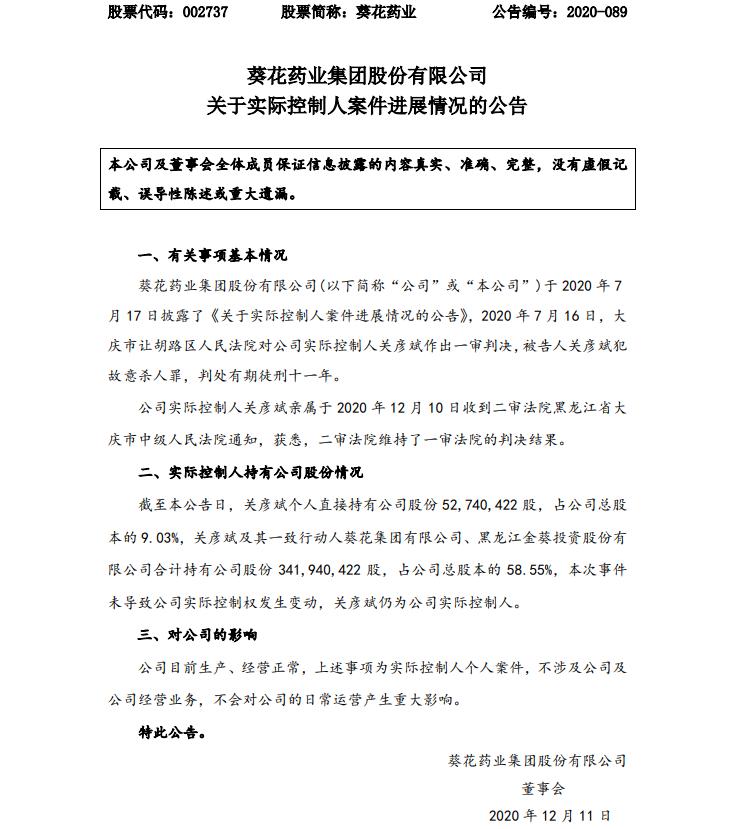 """曾齐心创业 66岁葵花药业实控人""""杀妻""""案二审:有期徒刑11年"""