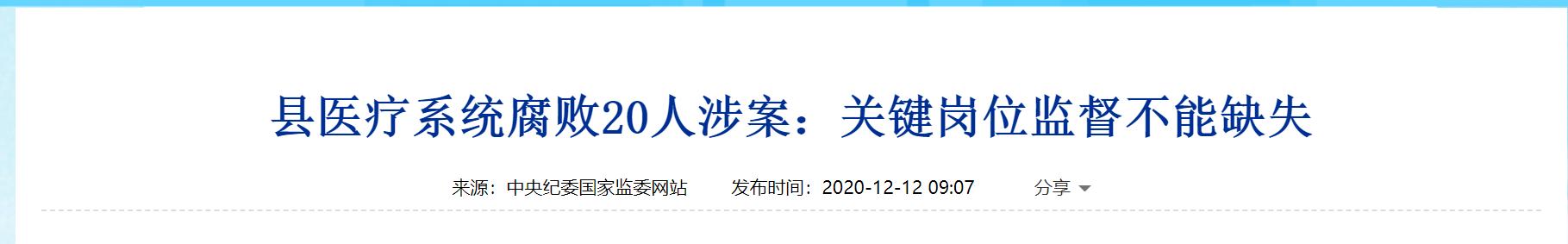 杭州市桐庐县药剂科员工贪了1200万 涉案人员遍及全县医疗系统