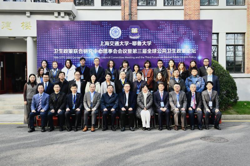 上海交通大学-耶鲁大学卫生政策联合研究中心理事会会议暨第三届全球公共卫生政策论坛举行