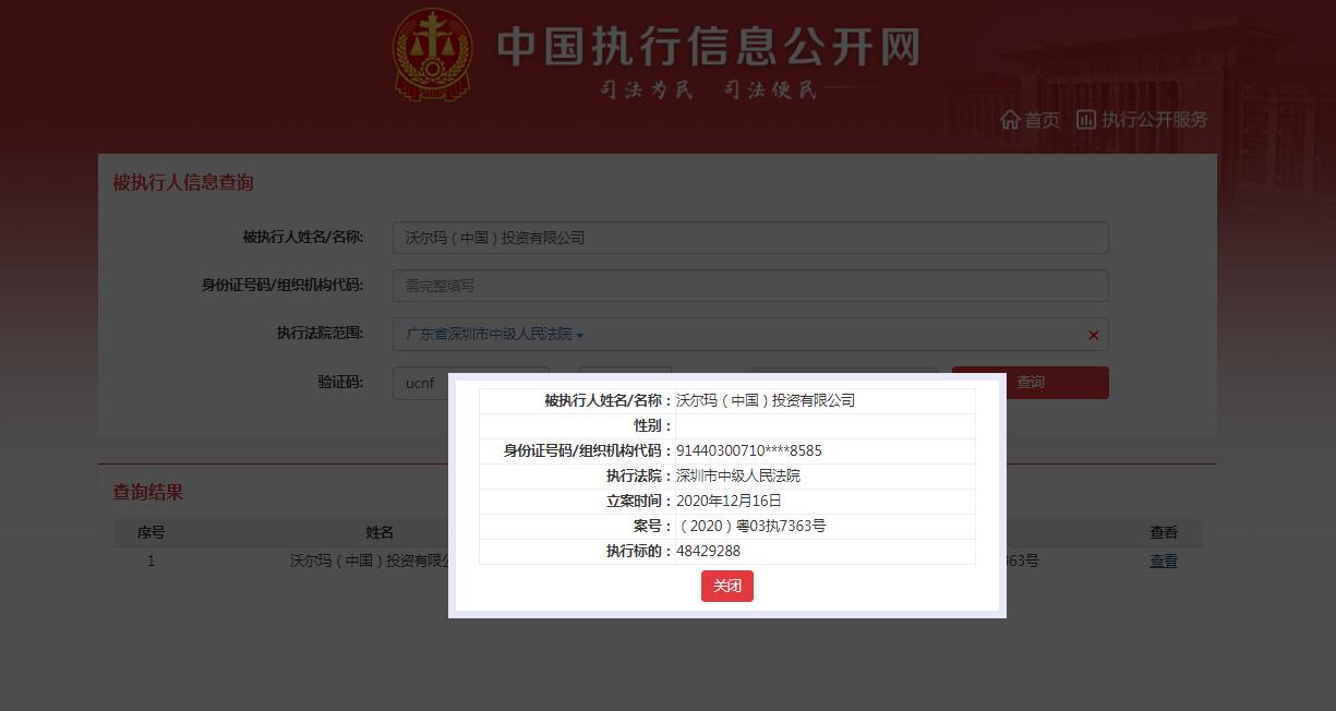 沃尔玛中国投资有限公司成被执行人,执行标的超4842万
