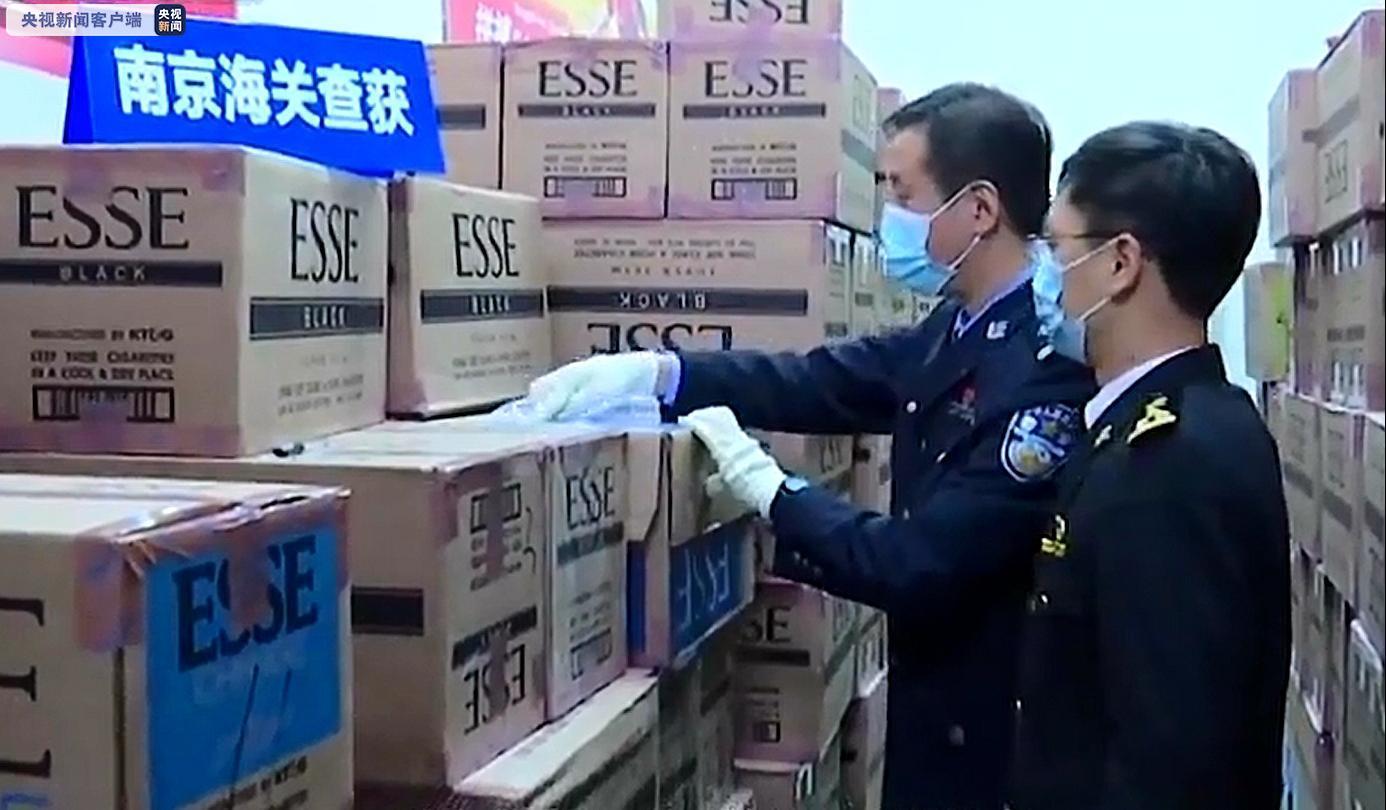 价值1.2亿元!江苏南京海关查获走私香烟70余万条