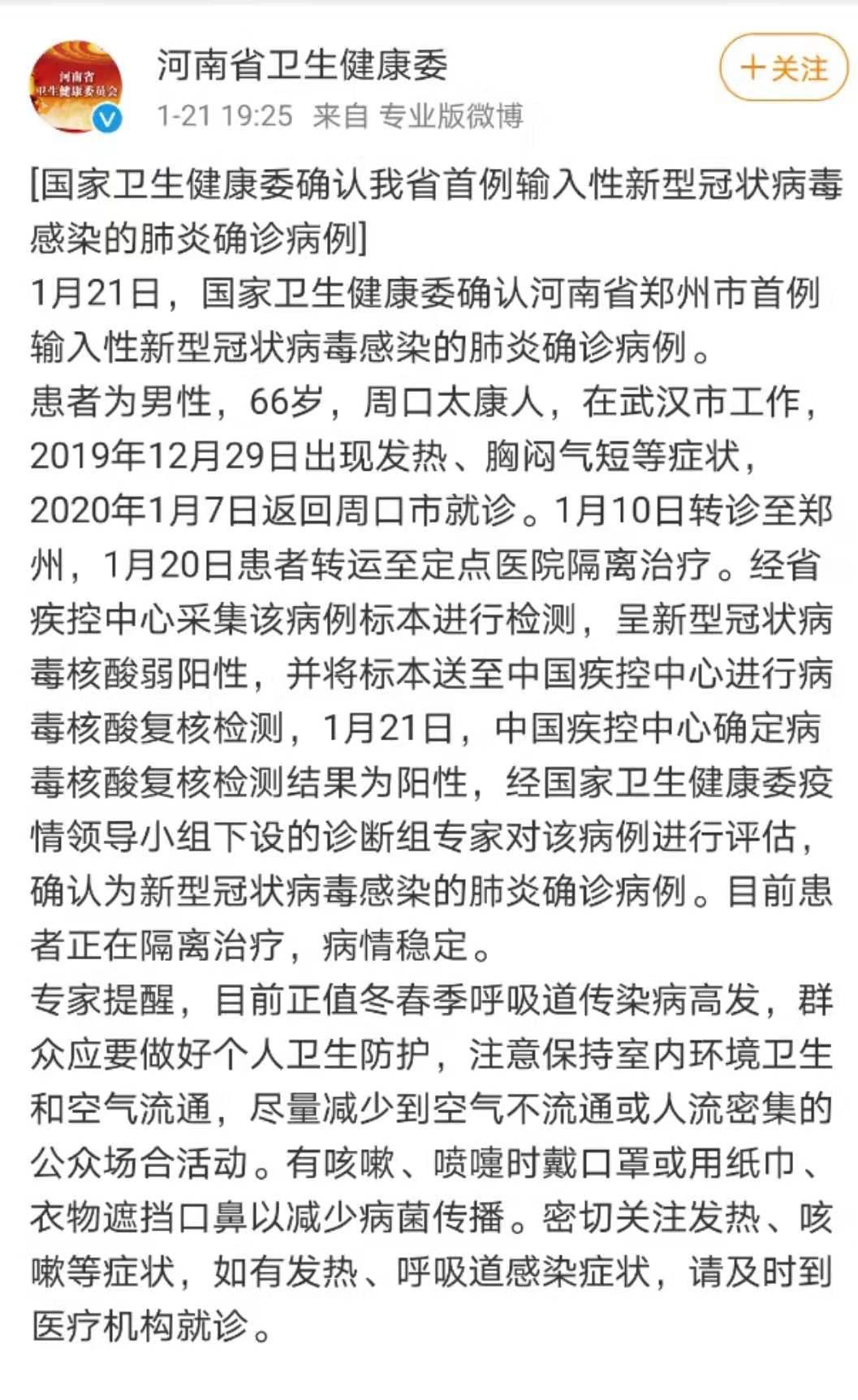 河南省新型冠狀病毒確診一例,有疑似病例待確認圖片