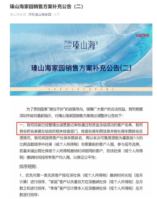 """深圳楼市打新暴利""""惹众怒"""" 万科:打新客户名单交政府核查"""