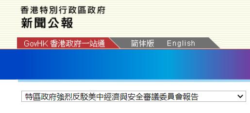 美委员会报告无理攻击香港国安法 港府:停止干预!