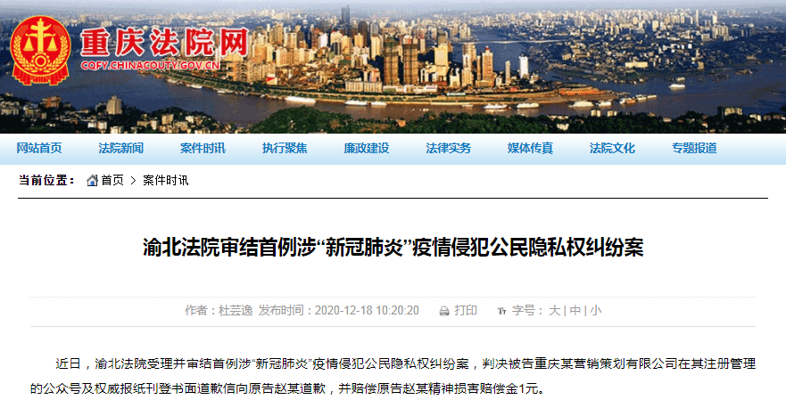 重庆一例涉疫情侵犯公民隐私权案宣判:道歉并赔偿精神损失费1元