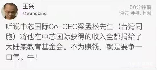 中芯国际梁孟松收入全捐献 曾言不为高官厚禄