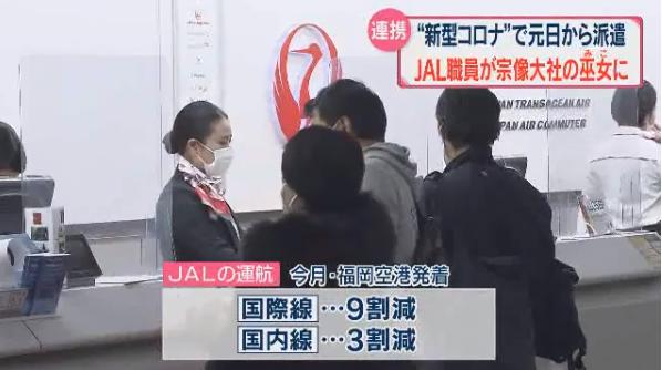 日本航空的航班数大幅减少(富士电视台)
