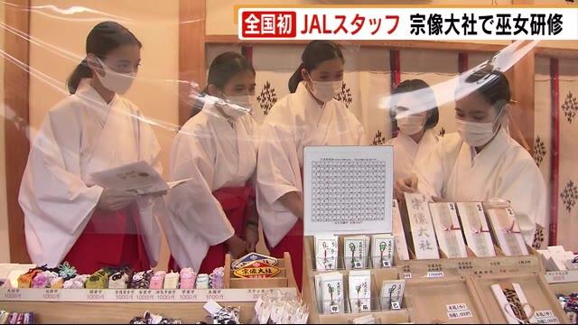 身着巫女服饰的日本航空公司工作人员(日本电视台)