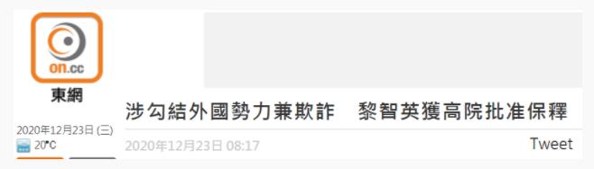 涉嫌违反香港国安法的乱港分子黎智英被获准保释