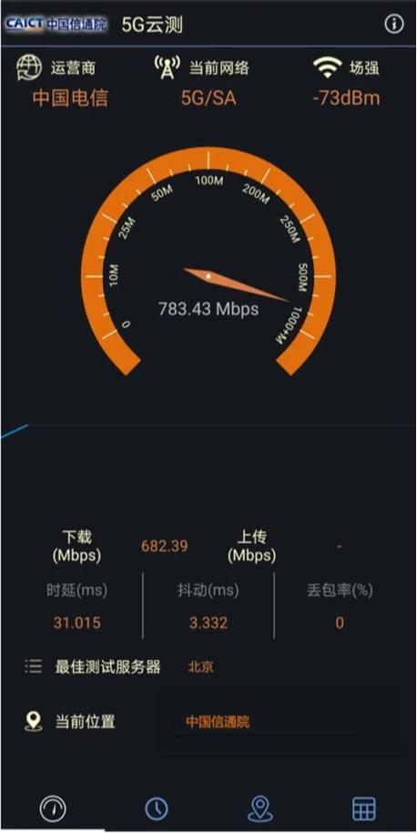中国信通院发布5G云测APP,干净无广告,可测时延 / 抖动等