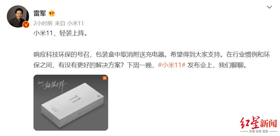 """成都商报:跟着苹果""""学坏了"""" 小米11不送充电器"""
