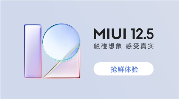 MIUI 12.5将同步在小米11新品发布会上推出,首批21款支持机型确定