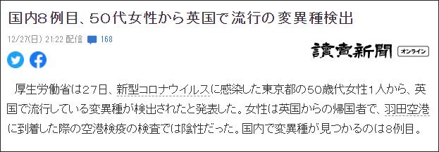 日本国内第8人确诊变异新冠病毒,且已出现人传人