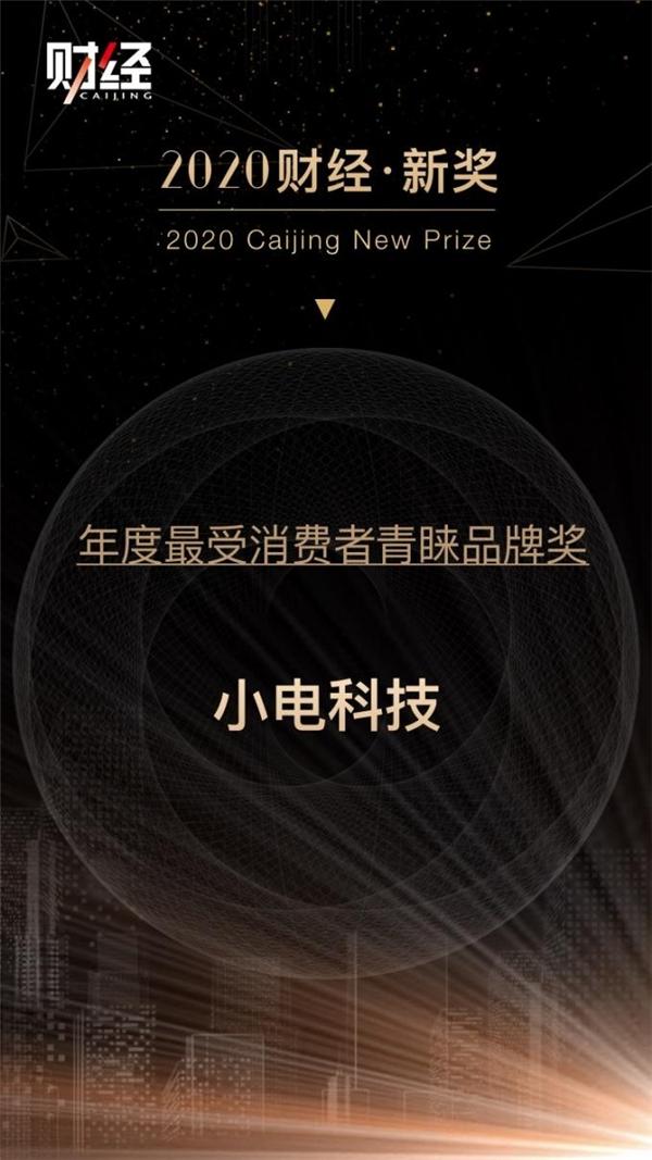 小电荣膺《财经》新媒体年度最受消费者青睐品牌奖,领跑地位获认可
