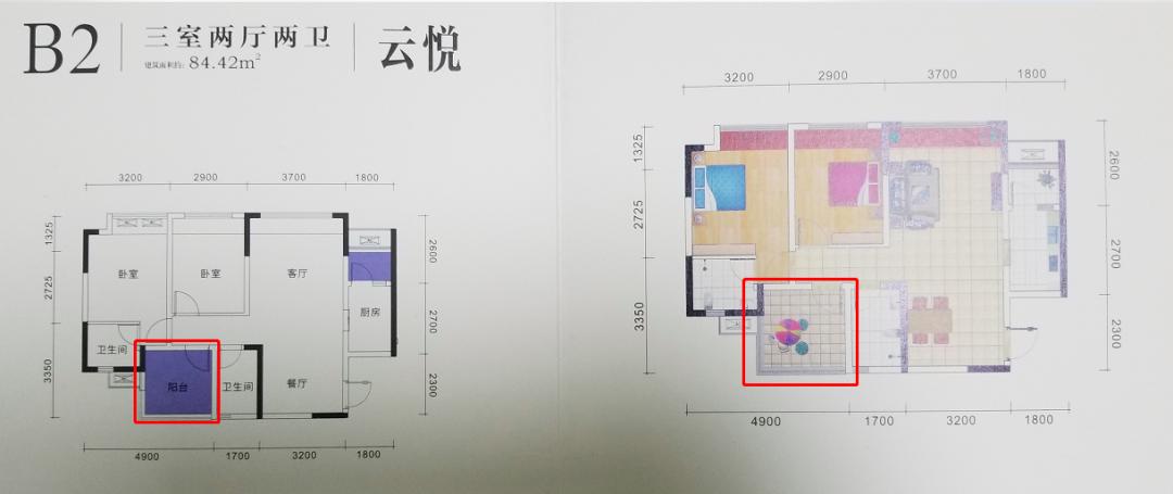 """阳台被临时加修了一道""""墙""""分割成了两部分 图片来源:受访者提供"""
