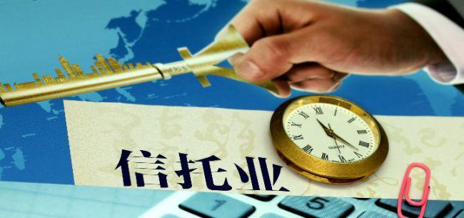 信托业管理规模持续收缩 三季度末余额为20.86万亿