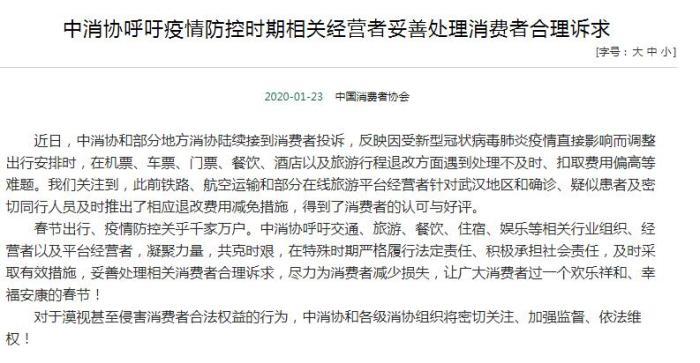 中消协网站截图