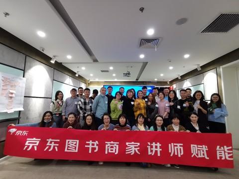 京东图书电商研修班高级班课程上线 助力文化行业拥抱创新电商营销
