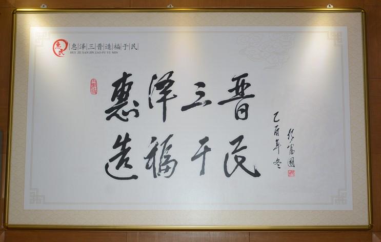 """山西惠民医院:春节吃药不喝酒警惕""""双硫仑样反应"""""""
