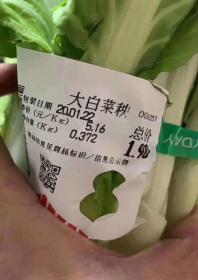中百仓储片面蔬菜价格(中百集团供图)