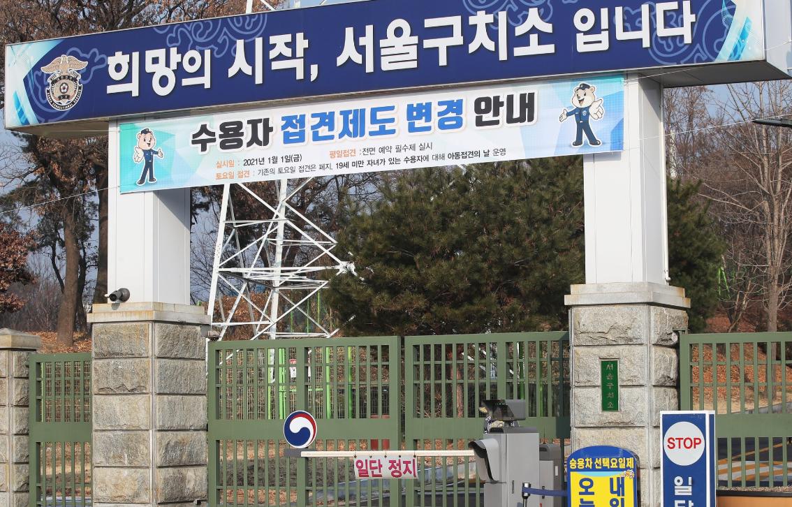 首尔拘留所(韩联社)