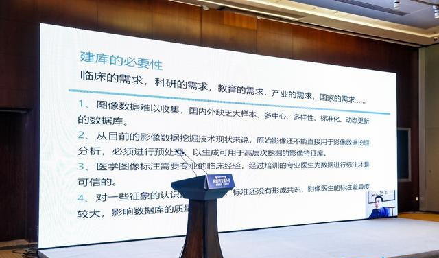 (中华放射学会候任主委刘士远远程演讲现场)