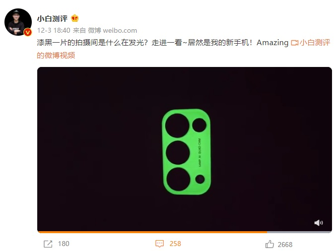 OPPO Reno5系列首次将夜光材质用在手机上,12月10日发布