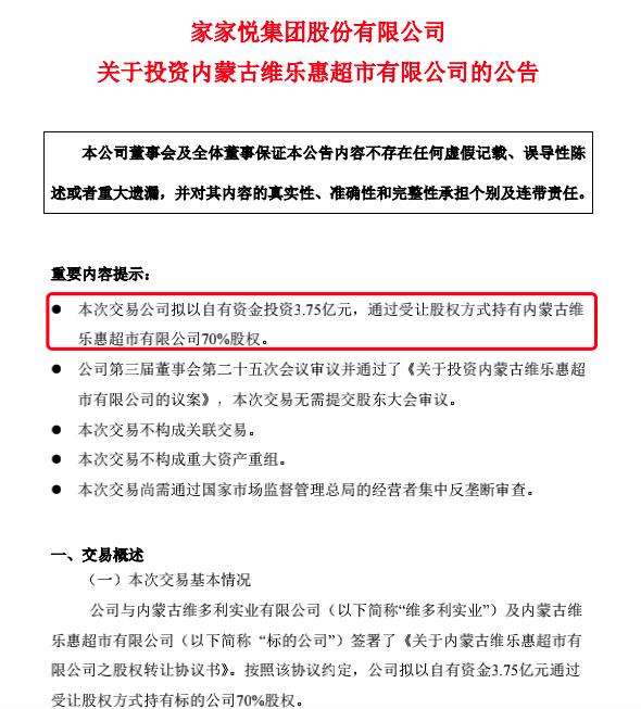 """家家悅欲進軍北京 """"山東模式""""能否順利闖關一線零售市場?"""