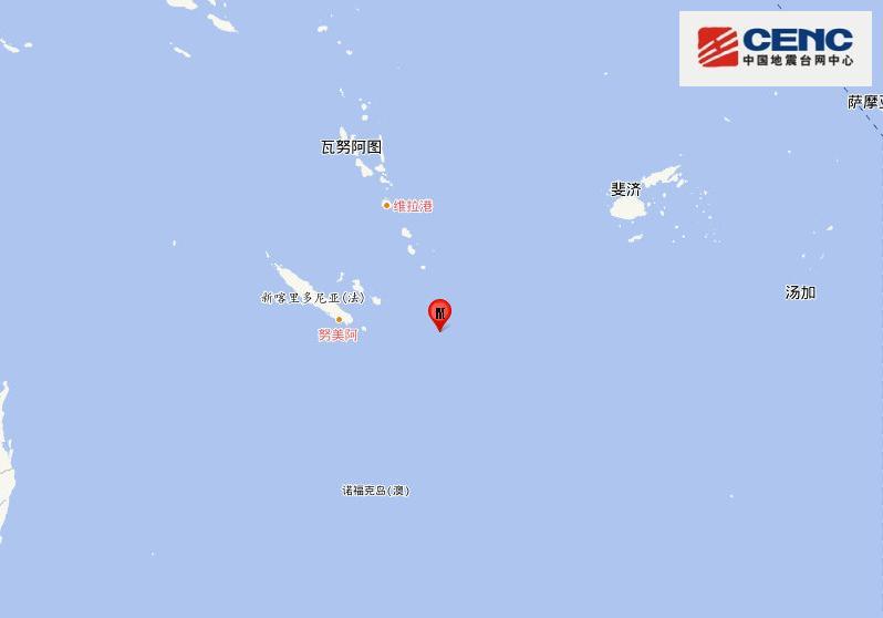 洛亞蒂群島東南發生5.4級地震 震源深度10千米