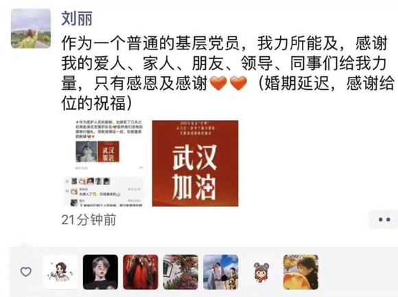 毅然推迟婚期 她是江苏援湖北医疗队最美新娘(图)