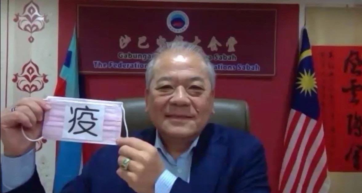 """马来西亚评出2020年度汉字 """"疫""""字高票当选"""