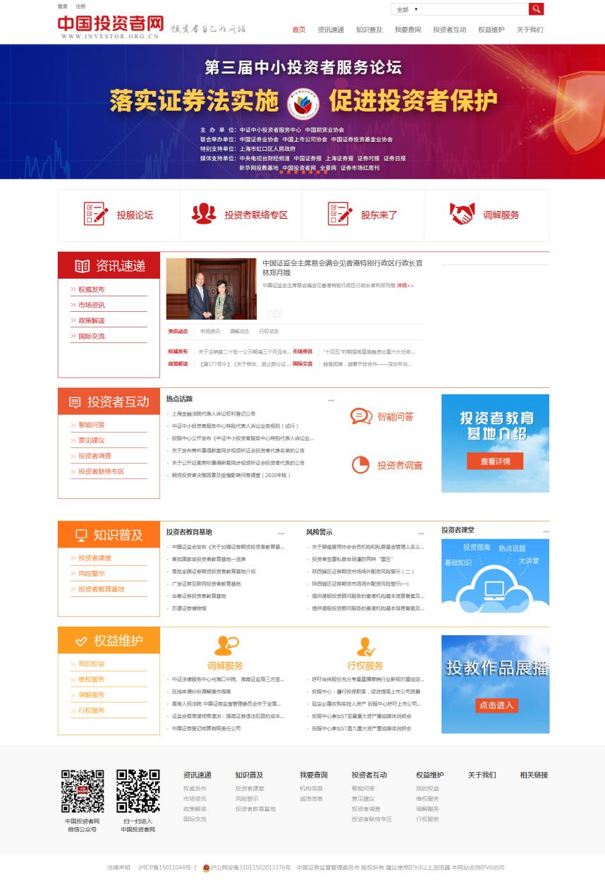 投教专区 | 中国投资者网——投资者自己的网站